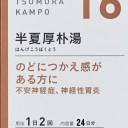 ツムラ 漢方 16 半夏厚朴湯 エキス顆粒 48包 24日分 【第2類医薬品】