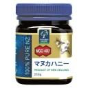 シクロケムバイオ マヌカハニーMGO 250+ 250g 【自生マヌカ花蜜100%の純粋蜂蜜】