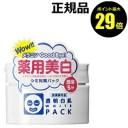 【ポイント最大29.5倍】薬用ホワイトパックN【ギフト対応可】