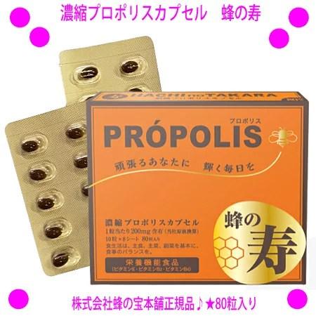[★割引クーポン使えます♪]★濃縮プロポリスカプセル 蜂の寿☆プロポリス専門店の「蜂の宝本舗」が、プ