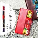 AQUOS sense3 SH-02M ケース カバー 手帳 手帳型 スマホケース 携帯ケース 和柄 着物 刺繍 PU……