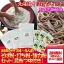 北海道 手打ちそば 送料無料 手打ちそば セット 北海道 蕎麦 セット 手打ち蕎麦 セット 価格 2222円