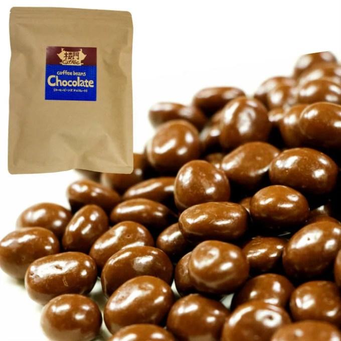 コーヒー屋が作る本気のチョコレートコーヒービーンズ たっぷり230g Colombia coffee