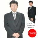 *合冬物・MIYUKI*ミユキ毛織のモーニングコート :RM1494上着&白衿付きベスト ※パンツは別売りです。