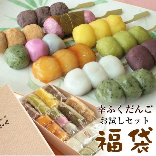 【初回限定】「幸ふくだんご福袋10種類10本」お中元 ギフトのおためし プレゼント お試し 送料無料