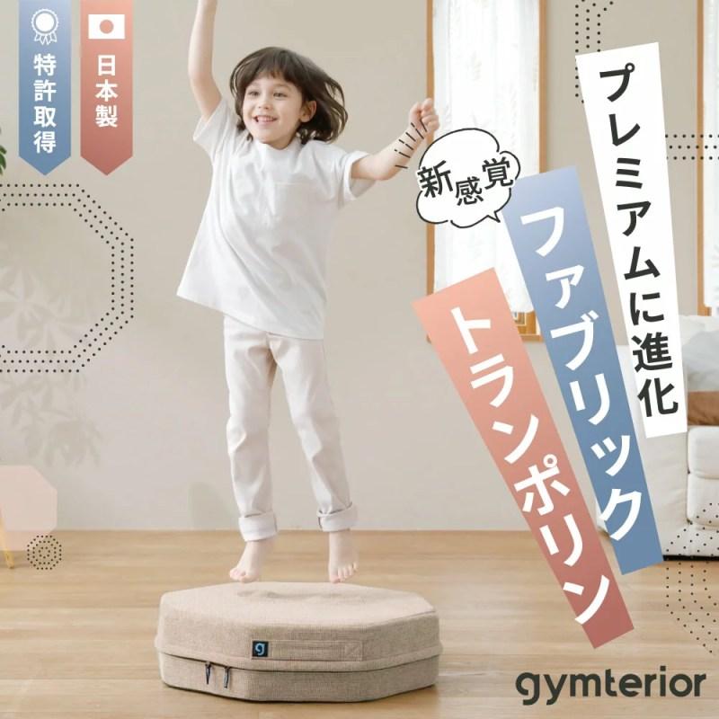 【シェイプエイト ジムテリア ( gymterior ) 】 トランポリン エクササイズ 室内 運動
