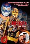 【中古】マスカラス、ブッチャー& NOSAWA 仮面FIESTA〜コンプリート2010〜 [DVD]