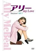 【中古】アリー my Love シーズン1 Vol.1 [DVD]