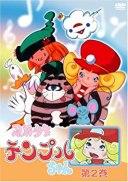 【中古】風船少女 テンプルちゃん 2 [DVD]