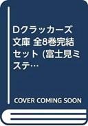【中古】Dクラッカーズ 文庫 全8巻完結セット (富士見ミステリー文庫)