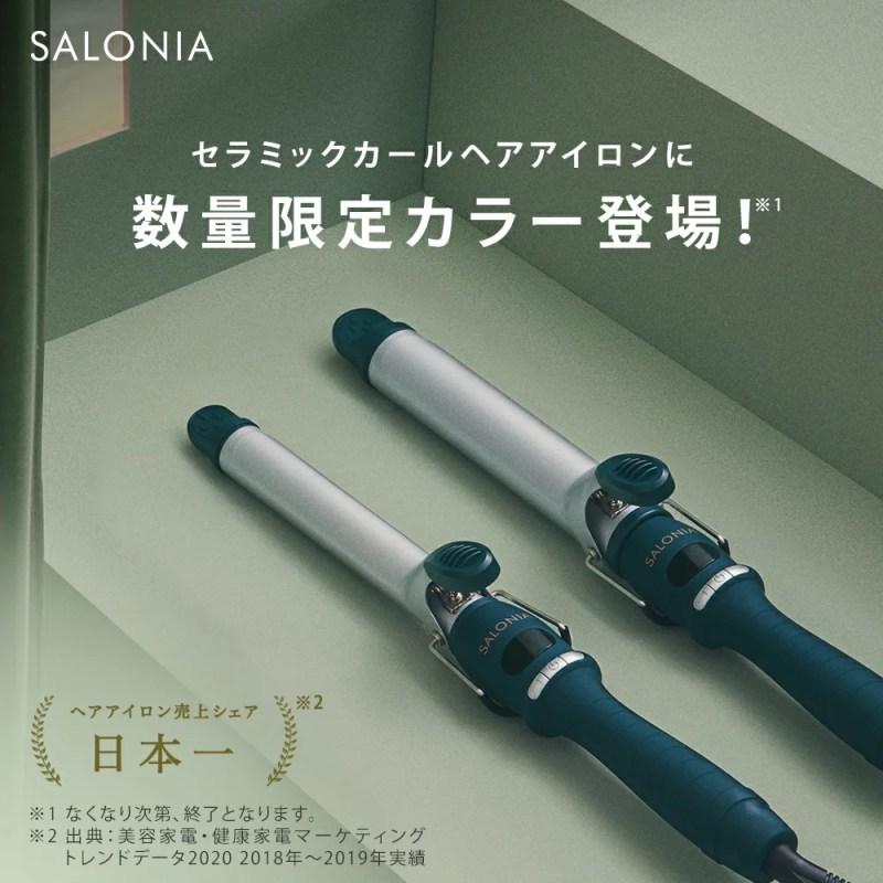 【公式店】 SALONIA サロニア ヘアアイロン 《セラミック カール ヘアアイロン 32mm 2