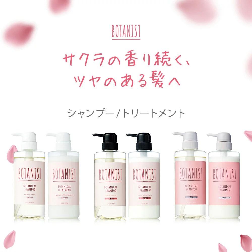 春限定シリーズ登場!【BOTANIST ボタニカル シャンプー・トリートメント】送料無料 ボタニスト