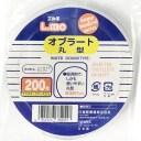【ポイント13倍相当】日進医療器株式会社 Nオブラート丸型200枚入×30個セット【RCP】