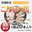 【お買得】【高級やきとり串】【安全・安心】【こだわり食材】こだわり焼き鳥セット4種