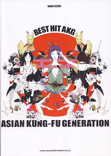 ASIAN KUNG-FU GENERATION / BEST HIT AKG (アジアンカン...