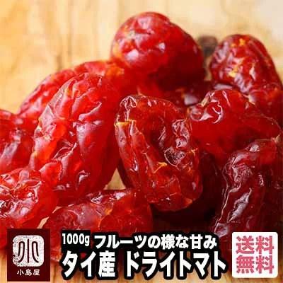 【宅急便送料無料】ドライフルーツ専門店のドライとまと 《1kg》フルーツの様な甘み、トマトの酸味のドライトマト 専門店の