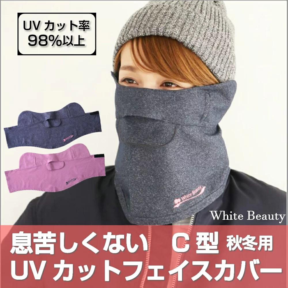 UV kokage-shop   樂天海外銷售: 不悶面蓋 C UV 傷口臉面具寒冷的天氣面膜乾燥防止高爾夫網球面具滑雪板滑雪白色 ...