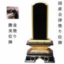 国産位牌・会津塗り位牌・勝美4.5寸【smtb-td】【RCP】