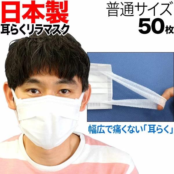 [日テレZIP・テレ東WBSで紹介] 日本製 国産サージカルマスク 全国マスク工