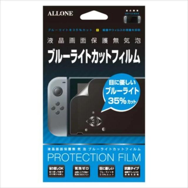 ニンテンドー スイッチ 保護フィルム Nintendo Switch専用 液晶保護フィルム スイッチ本体用保護フィルム ブルーライトカットタイプ アローン ALG-NSBLCF