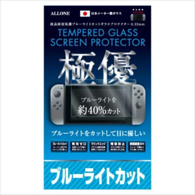 ニンテンドー スイッチ 保護フィルム Nintendo Switch専用 液晶保護フィルム スイッチ本体用保護フィルム ブルーライトカットガラスフィルム 厚さ0.33mm アローン ALG-NSBLCG