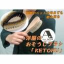 洋服のおそうじブラシ「KETORU」 富士パックス a254