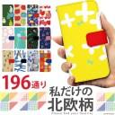 北欧 北欧柄 スマホケース 手帳型 全機種対応 ベルトなし マグネットなし iPhone12 mini ケー……