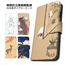 和柄 板橋区立美術館 スマホケース 手帳型 全機種対応 ベルトなし マグネットなし iPhone12 mi……