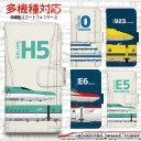 JR 新幹線 スマホケース 手帳型 全機種対応 ベルトなし マグネットなし iPhone12 mini ケース ……