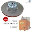 マツモト機械株式会社 タングステン研磨機 TA-CX タント