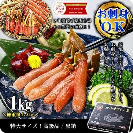 楽天グルメ大賞カニ部門3年連続受賞!【生食OK】特大3Lサイ