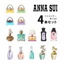 アナスイ ANNA SUIアトマイザー 選べる4本セット 各1.5ml香水 お試し レディース 【メール便送料無料】
