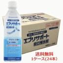 エブリサポート経口補水液 500mL×24本【熱中症対策】