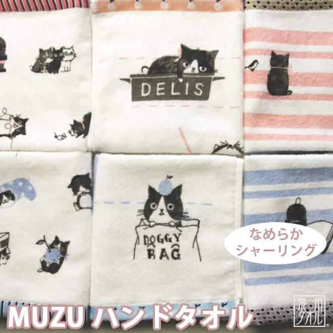 【Shinzi Katoh】『MUZU(ムズ)』猫 ハンドタオル ゲストタオル シャトン 約34×36cm シャーリング ミニハン...