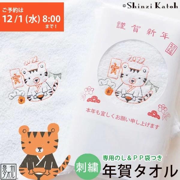 【予約受付中】【Shinzi Katoh】2022年 年賀タ