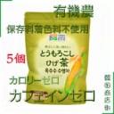 【韓国食品/韓国お茶/清浄園/チョンジョンウォン】有機農 とうもろこしのひげ茶 ティバック150g X 5個