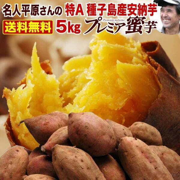 さつまいも 安納芋 早割 鹿児島 種子島産 生芋 糖度40度 特Aプレミア蜜芋5kg ギフト 焼き芋にして冷凍保存OK