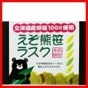 えぞ熊笹ラスク 70g×6個  【送料無料】熊笹茶・クマザサ・クマササ