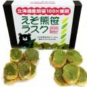 えぞ熊笹ラスク 70g×6個 熊笹茶・クマザサ・クマササ
