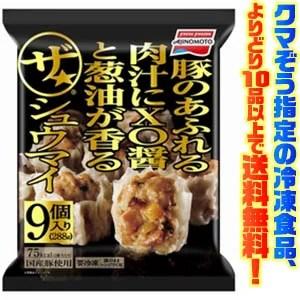 【冷凍食品 よりどり10品以上で送料無料!】味の素 ザ・シュウマイ 9コ 288g電子レンジで簡単調理!