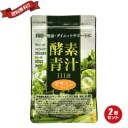 【ポイント6倍】最大33倍!オーガニックレーベル 酵素青汁111選セサミンプラス 60粒 2袋セット