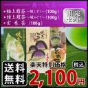 八女茶の煎茶と八女茶の玄米茶のセット【メール便送料無料】媛しずく&媛みどり&玄米茶の3本セット