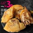 羽根つき豚足 3個セット[430g×3P]国産 豚足 焼き豚足 とんそく コラーゲン コラーゲン鍋 おつまみ