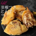 羽根つき豚足[430g]国産 豚足 焼き豚足 とんそく コラーゲン コラーゲン鍋 おつまみ