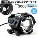 LED ワークライト プロジェクターライト 3000lm CREEチップ 防水 (送料無料)