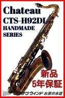 CHATEAU シャトーCTS-H92DL【5年保証】【新品】【テナーサックス】【ダークラッカー】【ウインドお茶の水】
