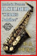 H. Selmer セルマー Jubilee SerieIII Black Lacquer [新品]【ブラックラッカー仕上げ】【ウインドお茶の水】シリーズ3