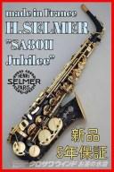 "H. Selmer セルマー SA80II ""Jubilee"" Black Lacquer アルトサックスブラックラッカー【ウインドお茶の水】シリーズ2"