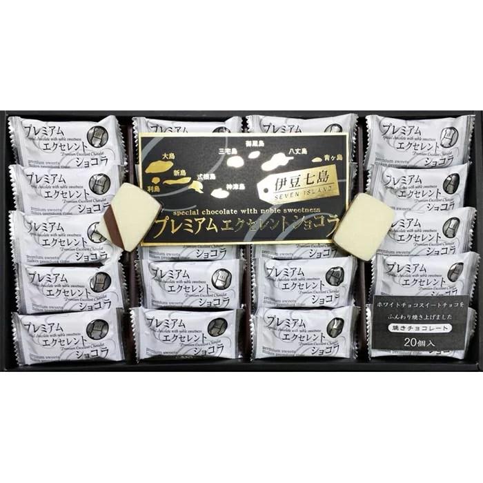 【プレミアムエクセレントショコラ 20個入】お菓子 焼チョコクッキー 東京の島 伊豆諸島 新島 式根島 神津島 お土産 ギフト