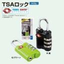 TSAロック メンズ レディース TSAlock 黒 グリーン 【59016】○ 鞄 かばん バッグ 【PDPD-65】